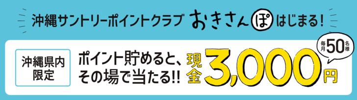 沖縄サントリーポイントクラブ 「おきさんぽ」バナー(PC)