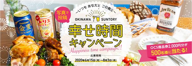 幸せ時間キャンペーン(SP)