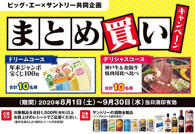 (終了しました)【ビッグ・エー×サントリー共同企画】年末ジャンボ宝くじや神戸牛&松坂牛を当てよう♪「まとめ買いキャンペーン」