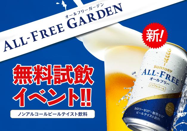 【首都圏エリア】「オールフリー」を試飲してほっとひと息♪「オールフリーガーデン」を開催します!