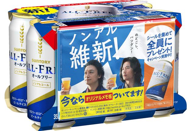 (終了しました)進化した「オールフリー」を飲んで香取慎吾オリジナルデザイングラスをゲット♪オリジナルメモ帳ももらえます!