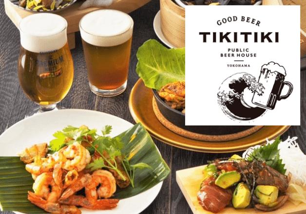 横浜にハワイが現れた!?ハワイな気分でビールを楽しめる「TIKITIKI(ティキティキ)横浜店」オープン!