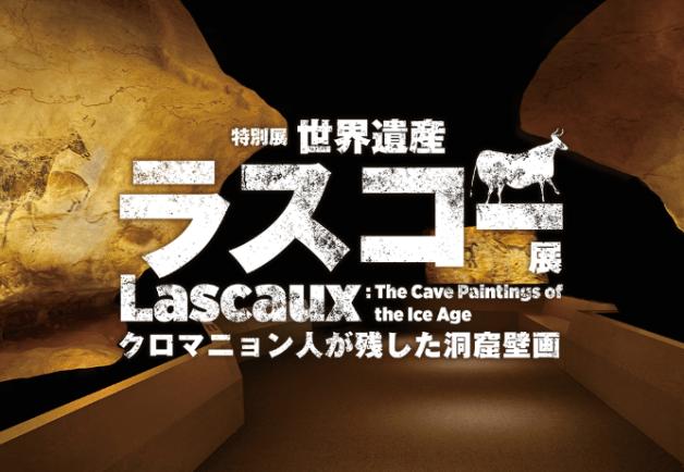 (終了しました)【2月19日まで「ラスコー展」】実物大の壁画が見られる!ラスコーの馬にちなんだオーガニックワインも販売(上野)
