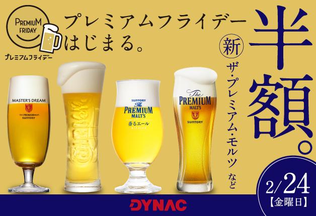 (終了しました)【プレミアムフライデーはダイナックへ】対象店でビール半額♪新「ザ・プレミアム・モルツ」もいち早く体験できる!