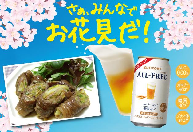 【お花見弁当におすすめ♪】旬の新キャベツを使った「ビーフロール」と「オールフリー」で乾杯