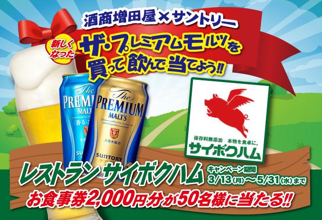 【酒商増田屋限定】新「プレモル」を飲んで、サイボクハムのレストラン食事券2,000円分プレゼント