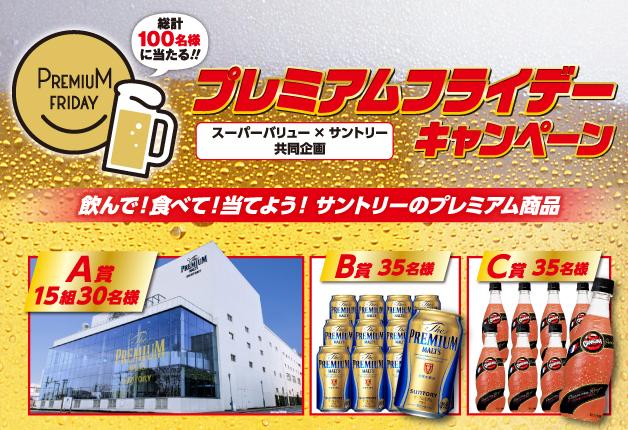 【スーパーバリュー×サントリー】総計100名様にプレミアムな賞品が当たる!