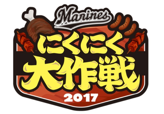 (終了しました)【4月14日~16日】ZOZOマリンスタジアムで「にくにく大作戦」開催!肉専用サワーとグルメを堪能♪