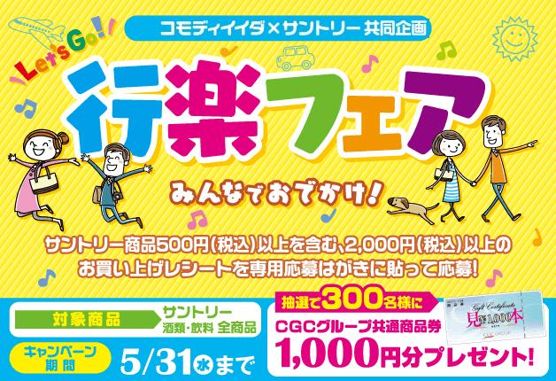 【コモディイイダ×サントリー】CGCグループ共通商品券1,000円分をゲットしよう♪