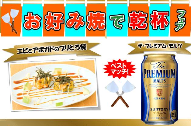(終了しました)【イオン×オタフクソース×サントリー】試食もできる「お好み焼で乾杯フェア」開催♪