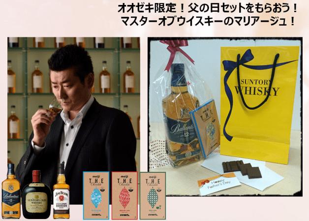 【オオゼキ×明治×サントリー】父の日におすすめ♪「マスター・オブ・ウイスキー」がウイスキー×チョコのマリアージュを提案!