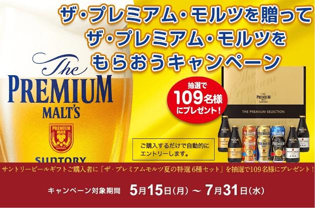 東急百貨店ネットショッピング限定!「ザ・プレミアム・モルツを贈ってザ・プレミアム・モルツをもらおうキャンペーン」