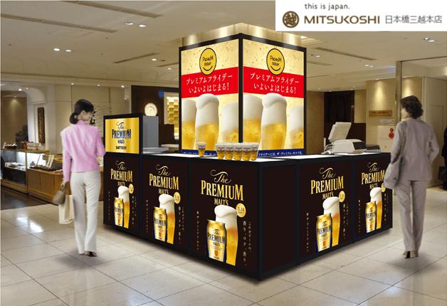 (終了しました)【6月30日~7月2日】日本橋三越本店プレミアムフライデー企画!「ザ・プレミアム・モルツ」バーがオープン♪