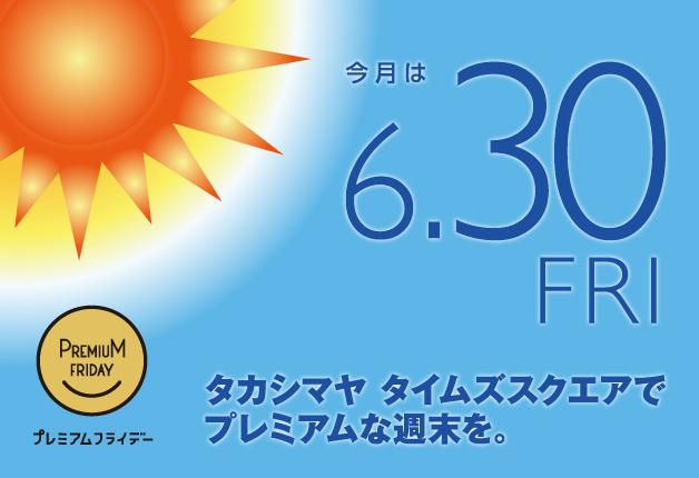 (終了しました)【6月30日(金)】プレミアムフライデー限定企画!「新宿タカシマヤ」で抽選会を開催します♪