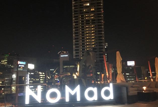 東京 ステーキ に ん き nomad grill lounge