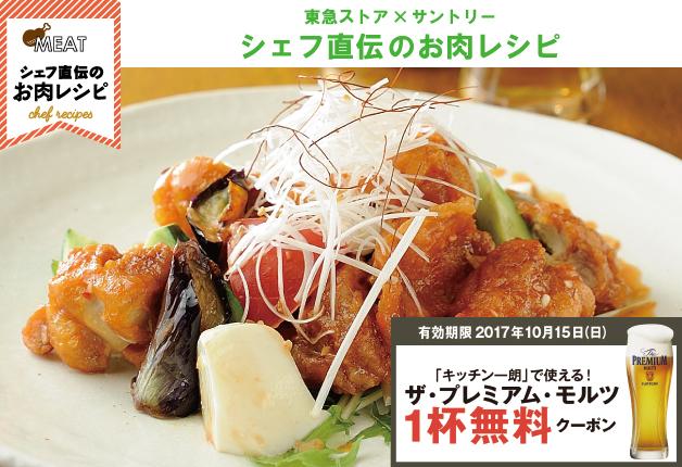 (終了しました)【「ファミリー109」9月号掲載】「キッチン一朗」シェフ直伝のレシピをご紹介♪クーポン掲示で「プレモル」が1杯無料に!