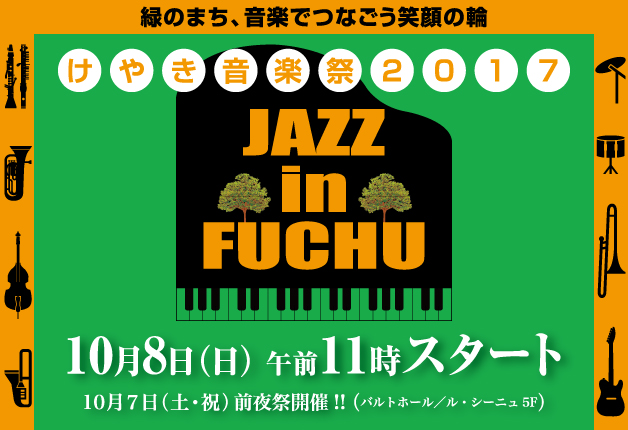 (終了しました)【10月8日】「プレモル」「メーカーズマーク」で乾杯!「けやき音楽祭2017 JAZZ in FUCHU」に参加しよう♪