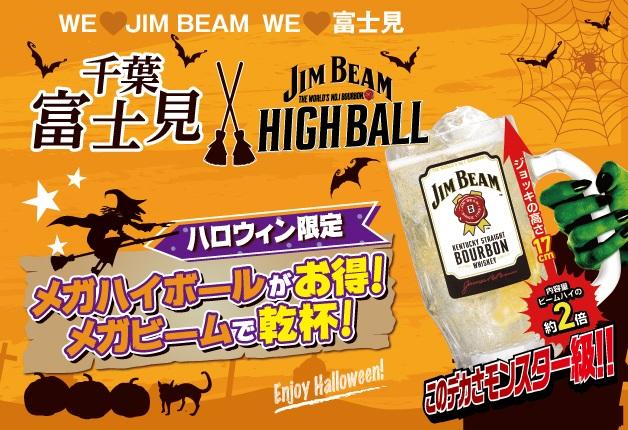 (終了しました)「メガビームハイボール」がおトクに楽しめる♪千葉・富士見でハロウィン限定フェア開催(10月16日~10月31日)