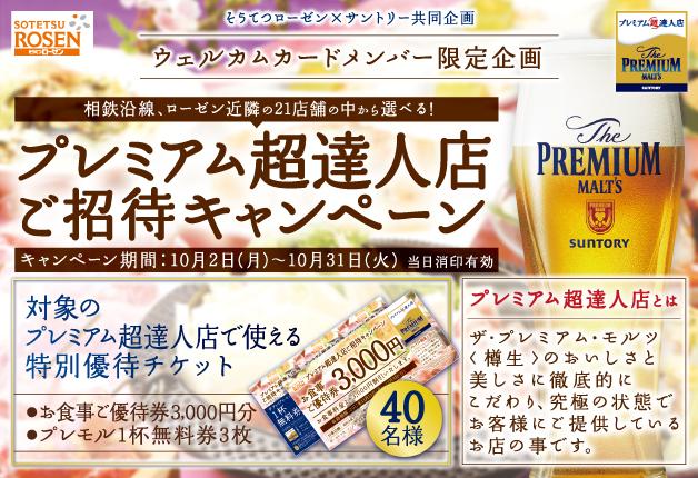 (終了しました)【そうてつローゼン×サントリー】対象商品を買うと抽選で「プレミアム超達人店」で使える特別優待チケットが当たる!