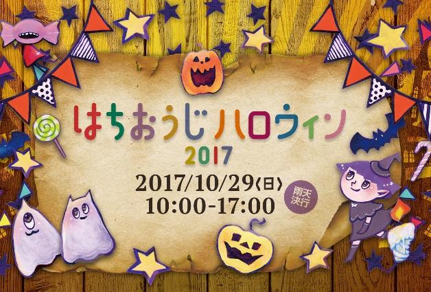 (終了しました)【10月29日】八王子生まれのハイボール「88ビームハイ」で乾杯!「はちおうじハロウィン2017」