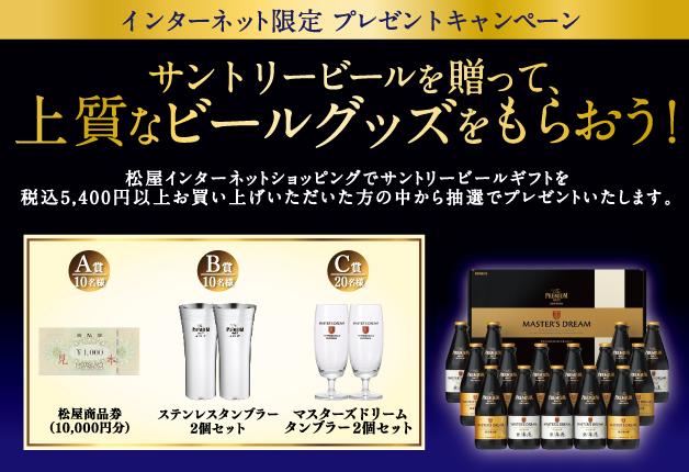 (終了しました)松屋のサイトでお歳暮準備を♪「サントリービールギフトを贈って上質なビールグッズをもらおう!」キャンペーン