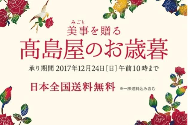 【高島屋限定】お歳暮に特別なギフトセットを送ろう♪「TOKYO CRAFT(東京クラフト)〈ペールエール〉」