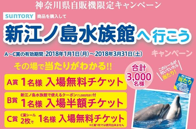 【神奈川県の10,000台限定】サントリー自販機で3,000名様に当たる♪「新江ノ島水族館へ行こう」キャンペーン