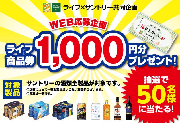 (終了しました)【ライフ×サントリー】11月20日から1週間限定! WEBから応募してライフの商品券1,000円分を当てよう!