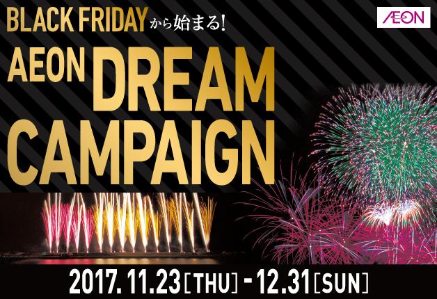 (終了しました)「イオンドリームキャンペーン」で「琉球海炎祭ペアご招待」など豪華賞品が当たる♪