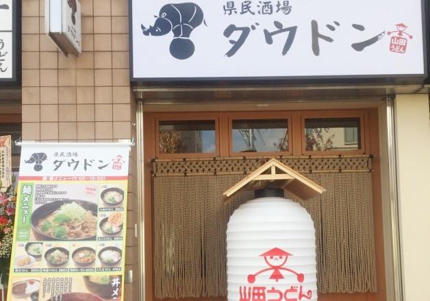 アプリ 山田 うどん
