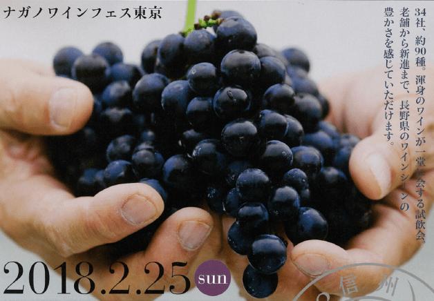 (終了しました)【2月25日開催】「NAGANO WINE FES in 東京」で「サントリー 塩尻ワイナリー」シリーズの魅力を堪能しよう♪