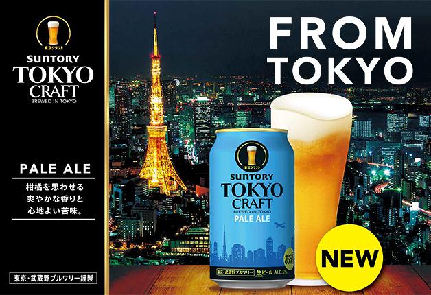 「TOKYO CRAFT(東京クラフト)」から季節限定商品〈バーレイワイン〉が新発売!12月開催の「ビール女子」コラボイベントも♪