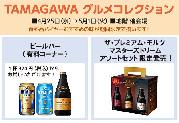 (終了しました)「TAMAGAWA グルメコレクション」でバイヤーおすすめのグルメとサントリーのプレミアムビールを楽しもう!