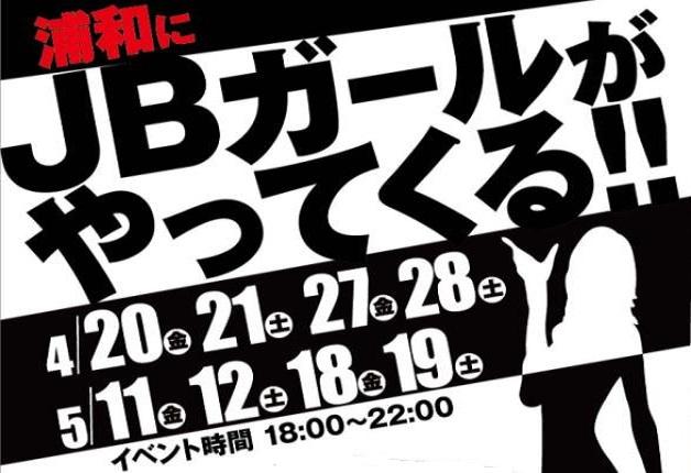(終了しました)浦和にビームガールがやってくる!にぎやかなお店で「ビームハイボール」を楽しもう♪
