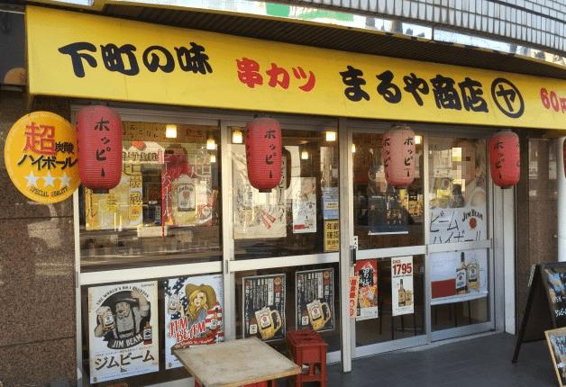 超炭酸の「ビームハイボール」と相性抜群♪埼玉県富士見市「まるや商店」で関西風串カツを楽しもう!