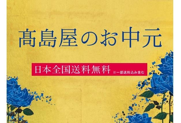 お中元におすすめ♪大切な人に日本橋髙島屋限定の特別なギフトセットを贈りませんか?