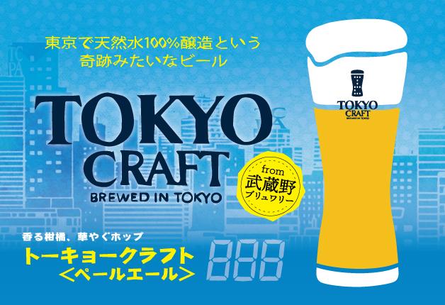 「TOKYO CRAFT(東京クラフト)〈ペールエール〉」が樽生ビールとして飲食店で楽しめるようになりました♪