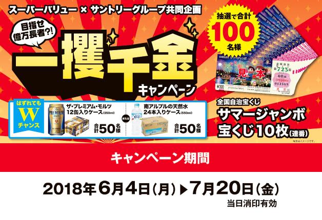 【スーパーバリュー×サントリー】目指せ億万長者!「サマージャンボ宝くじ」が当たるキャンペーン開催中
