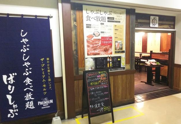 品川駅前「しゃぶしゃぶ ばりしゃぶ」で「かごしま黒豚 霧島豚」と「北海道産 大沼牛」の食べ放題を楽しもう♪