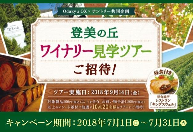 (終了しました)【7月31日まで】「Odakyu OX」でサントリー商品を買って「サントリー登美の丘ワイナリー」見学ツアーに行こう!