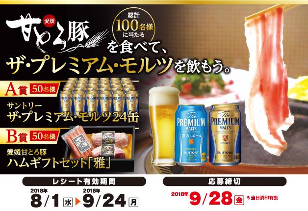 (終了しました)「マルヤ」・「マルエイ」でサントリービールを買って「プレモル」や「愛媛甘とろ豚」を堪能しよう!