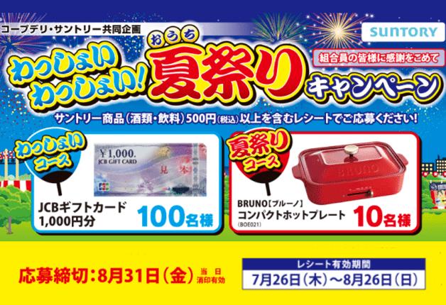 (終了しました)【コープデリ×サントリー】「BRUNOコンパクトホットプレート」やJCBギフトカードが当たるキャンペーンを実施中!