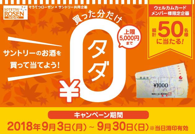 (終了しました)【そうてつローゼン×サントリー】ウェルカムカードメンバー限定企画!「買った分だけ0円」キャンペーン
