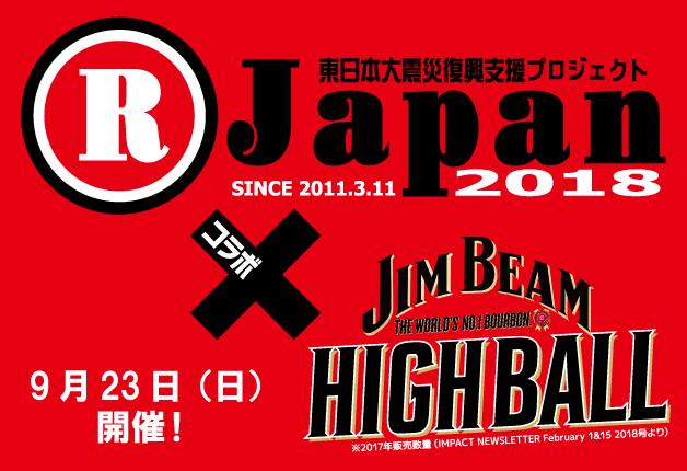 (終了しました)【9月23日開催!】「東日本大震災復興支援プロジェクトR Japan 2018」でライブと「ビームハイボール」を楽しもう♪