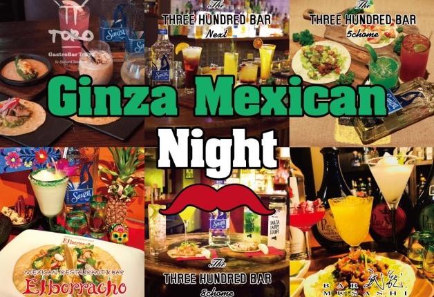 (終了しました)銀座コリドー街の人気ダイニングバー6店舗が合同開催!「GINZA MEXICAN NIGHT」で「テキーラ サウザ ブルー」の魅力を堪能しよう