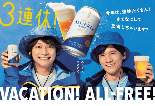 香取慎吾さんと稲垣吾郎さんが目印!9月10日発売のメモ帳付き「オールフリー」で秋を楽しもう♪販売店舗もご紹介します