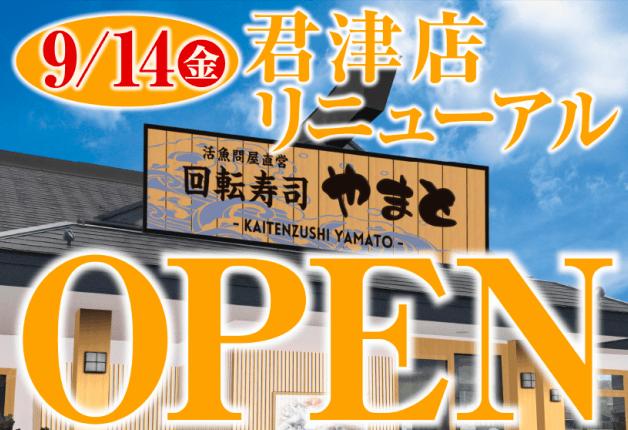 (終了しました)【9月14日~25日】リニューアル記念!「スーパー回転寿司やまと 君津店」で新鮮魚介やドリンクが特別価格で楽しめます♪
