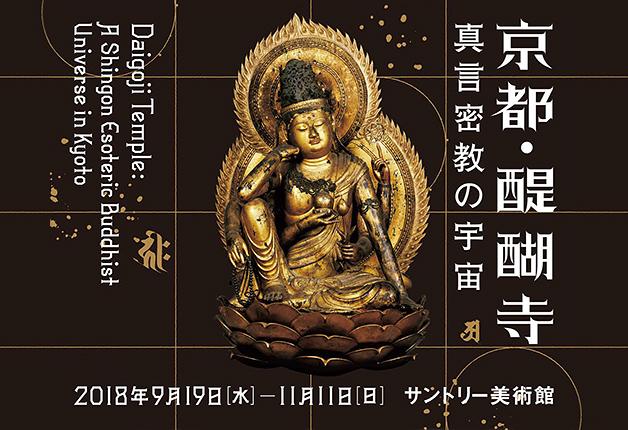 (終了しました)六本木・サントリー美術館で「京都・醍醐寺」展開幕!展示の見どころやお得な情報をお届けします♪