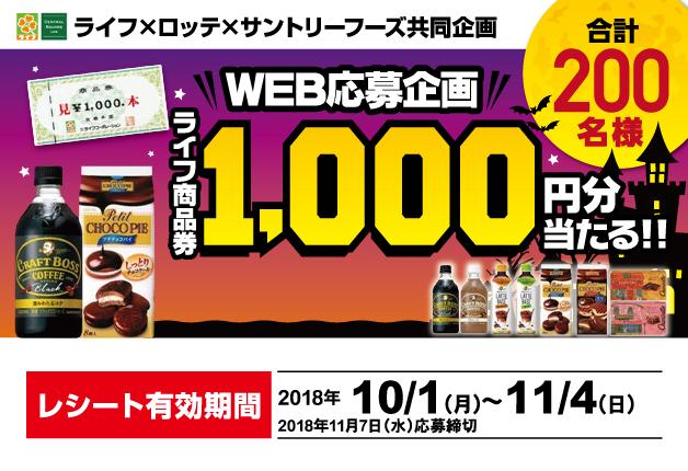 (終了しました)WEB応募限定!ライフで対象商品を買うと合計200名様にライフ商品券1,000円分が当たるチャンス♪