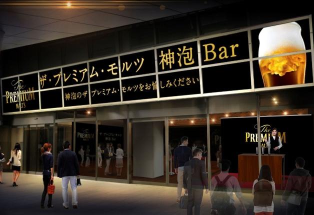 (終了しました)【9月21日~23日】六本木ヒルズ「ザ・プレミアム・モルツ 神泡Bar」で神泡の魅力を体感しよう♪